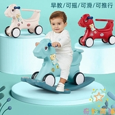 木馬兒童搖搖馬兩用寶寶玩具車多功能嬰幼兒【奇妙商舖】