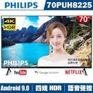 (免仟加購聲霸+送2禮)PHILIPS飛利浦 70吋4K android聯網液晶顯示器+視訊盒70PUH8225