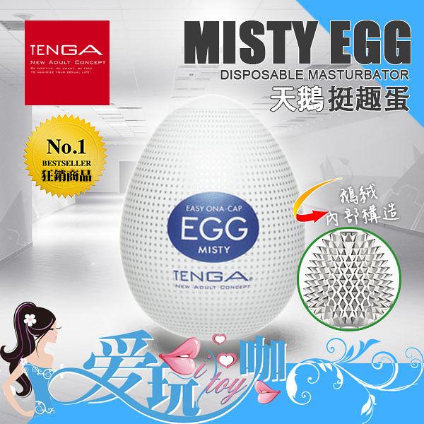 日本 TENGA 典雅 天鵝 挺趣蛋 MISTY EGG Disposable Masturbator 日本原裝進口 小型自慰套