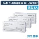 原廠碳粉匣 FUJI XEROX 3黑組...