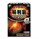 易利氣2000磁力貼 12粒【合康連鎖藥局】