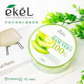 韓國 ekeL 100%舒緩保濕補水蘆薈凝膠 300g【櫻桃飾品】【32106】