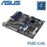 【免運-贈防毒】ASUS 華碩 P10S-C/4L 伺服器級 主機板 / LGA1151 七代 / DDR4