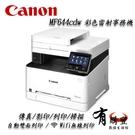 【有購豐】Canon imageCLASS MF644Cdw彩色雷射多功能複合機【影印/列印/掃描/傳真】