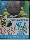 挖寶二手片-P01-037-正版DVD-華語【翻滾吧!男孩】-優質國片,熱力推薦(直購價)
