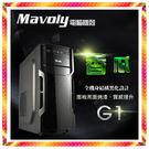 絕世好手i5-8600K 搭載GTX1060 獨顯 配備PCIE SSD主機