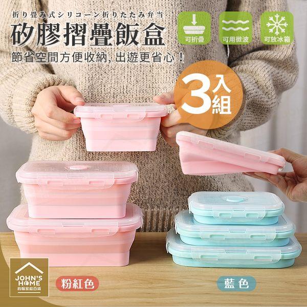 矽膠折疊保鮮盒3入組