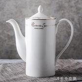 陶瓷咖啡壺 家用咖啡壺 涼水杯涼水壺 大奶壺 歐式茶壺  千千女鞋YXS