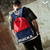雙肩包字母撞色雙肩包男個性電腦旅行包中學生書包拼色時尚潮流街頭背包 摩可美家