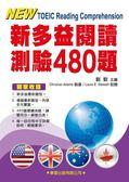 (二手書)新多益閱讀測驗480題