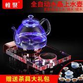 上水機 全自動底部上水壺電熱燒水壺玻璃家用智慧抽水自吸式水晶泡茶具器 非凡小鋪 JD