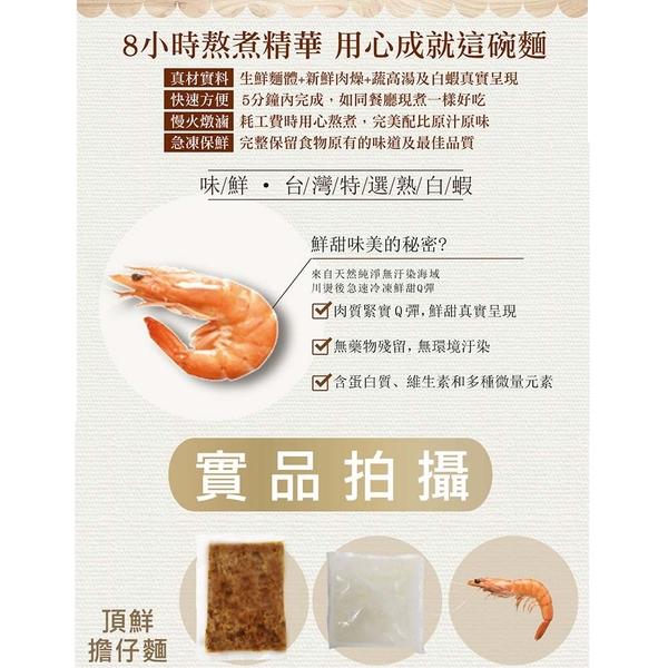 頂鮮擔仔麵禮盒 6入 (冷凍)