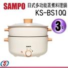 【信源電器】3L【SAMPO聲寶】日式多功能蒸煮料理鍋 TQ-BE30C
