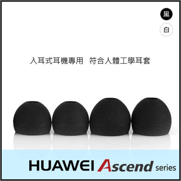 ▼入耳式 矽膠耳塞套 (M號)+(S號)/可替換/內耳式/華為 HUAWEI Ascend G300/G330/G510/G525/G610/G700/G740
