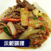 『輕鬆煮』蔥爆牛肉(350±5g/盒)(配菜小家庭量不浪費、廚房快炒即可上桌)