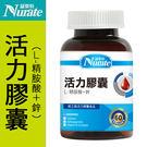 威立鋒活力膠囊食品(L-精胺酸+鋅)