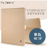 華為 MediaPad M2 10吋 純色系列 側翻皮套 支架 全包 輕薄 平板套 平板皮套 皮套