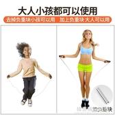 負重鋼絲跳繩男女成人健身運動兒童小學生跳神繩子專業跳繩