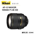 分期0利率 Nikon AF-S 105mm f/1.4 E ED 國祥公司貨 登錄送$6000 德寶光學 大光圈 人像 定焦