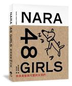(二手書)NARA 48 GIRLS: 奈良美智48女孩