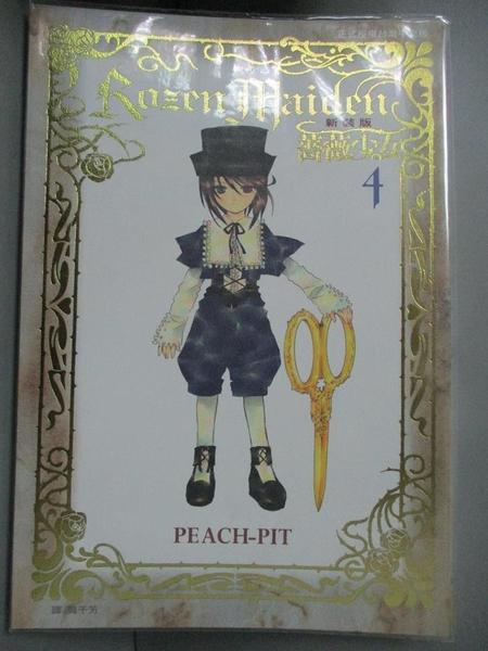 【書寶二手書T9/漫畫書_NHV】Rozen Maiden 薔薇少女04(新裝版)_PEACH-PIT