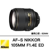 登錄送$6000 NIKON AF-S 105mm f/1.4 E ED   國祥公司貨 德寶光學