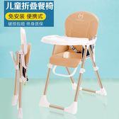 寶寶餐椅 可折疊便攜式多功能嬰兒座椅吃飯餐椅兒童餐桌折疊bb椅子 HH1292【極致男人】
