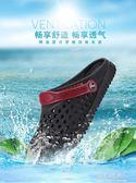 洞洞鞋男夏季男士包頭黑色涼拖鞋防滑休閒鞋涼鞋男沙灘鞋夏天 完美情人