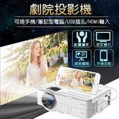 【AT003】《手機可投影!一秒家庭劇院》MINI LED 高畫質劇院投影機 高畫質投影機 手機投影機