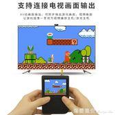 新款FC掌上游戲機懷舊迷你大屏掌機NES兒童超級瑪麗魂斗羅可充電 全網最低價最後兩天