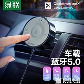 車載藍芽接收器5.0aux汽車用音頻音響音箱多功能按鍵高音質免提通話無線播放器適配器