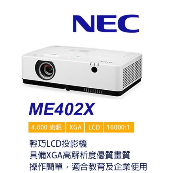 NEC 恩益禧 ME402X LCD 投影機 4000ANSI XGA 全新公司貨保固