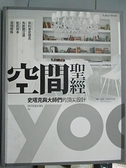 【書寶二手書T6/設計_EXG】空間聖經-史塔克與大師們的頂尖設計_約翰.赫區考克斯