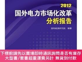 簡體書-十日到貨 R3YY【能源與電力分析年度報告系列 2012 國外電力市場化改革分析報告】 97