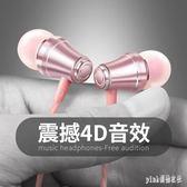 耳機入耳式手機通用男女生耳機耳塞式重低音K歌運動耳麥蘋果 js6706『Pink領袖衣社』
