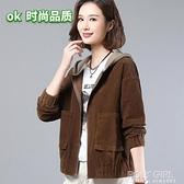 媽媽裝燈芯絨外套女春秋2021年新款純棉小香風休閒條絨夾克短外套 夏季新品