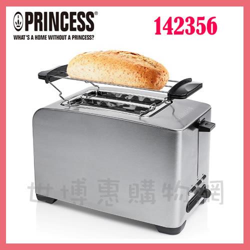 世博惠購物網◆PRINCESS荷蘭公主不鏽鋼多功能烤麵包機(附烘烤架) 142356◆台北、新竹實體門市