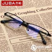 防輻射眼鏡男防藍光電腦鏡護目平光鏡無度數商務金屬半框架