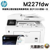 【搭原廠CF230X一支 限時促銷↘12890】HP LaserJet Pro MFP M227fdw 無線黑白雷射雙面傳真事務機