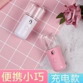 補水噴霧儀器蒸臉器冷噴小型便攜式隨身保濕臉部面部加濕神器 【原本良品】
