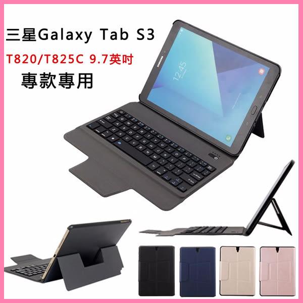 藍牙鍵盤皮套 三星GalaxyTabS3 9.7英寸 T820/T825C藍牙鍵盤 無線鍵盤套 三星藍牙鍵盤 e起購
