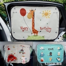 汽車卡通吸盤遮陽板窗簾兒童用品防曬遮光簾側窗自動伸縮擋2片 樂活生活館