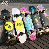 AD專業滑板初學者成人男女生青少年雙翹兒童公路四輪滑板車抖音jy【開學季八八特惠】