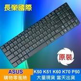 ASUS 全新 繁體中文 鍵盤 K50 K51A K51AC K51AE K51I K51IO K70 K70A K70AB K70AC K70AD K70AF K70I K70IC K70ID K70IJ