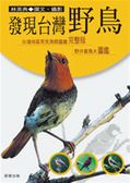 (二手書)發現台灣野鳥