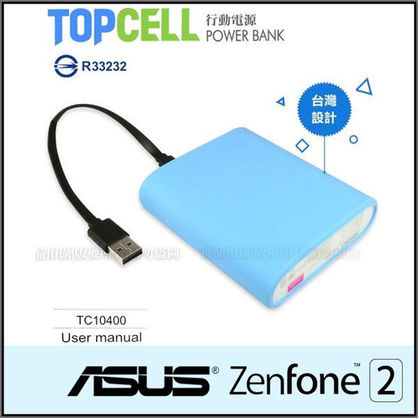 ★TopCell TC10400 行動電源/6500mAh/ASUS ZenFone 2 Laser ZE500KL/ZE550KL/ZE601KL/Selfie ZD551KL