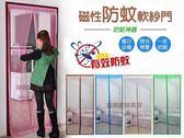 條紋磁性軟紗門 自動無聲閉合防蚊門簾 夏季必備 標準門款 210x90cm【DA130】《約翰家庭百貨