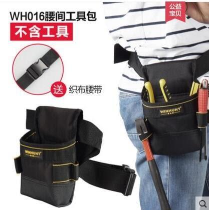 【WH016(配腰帶)-不含工具】常勝客 工具腰包多功能維修工具袋