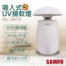【聲寶SAMPO】吸入式UV捕蚊燈(情境燈) ML-JB07E
