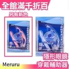 ▶現貨◀日本 Meruru 隱形眼鏡 穿戴輔助器 衛生安全 簡單上手 隱形眼鏡神器 【小福部屋】
